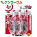 トンボ鉛筆 MONO 修正テープ YS5 3個パック KCA-326[MONO 文具・事務用品]