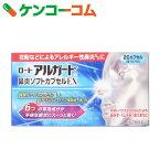 【第(2)類医薬品】アルガード鼻炎ソフトカプセルEX 20カプセル[アルガード 鼻炎薬/鼻水/カプセル]