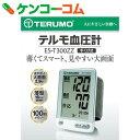 テルモ 電子血圧計 手首式 ES-T300ZZ[手首式血圧計]【あす楽対応】【送料無料】