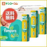 【ケース販売】パンパース さらさらケア テープ 新生児 124枚3パック (372枚入り)[【HLSDU】【PGyama1403】パンパース テープ式 新生児用]