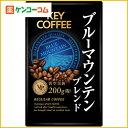 キーコーヒー VP ブルーマウンテンブレンド(粉) 200g/キーコーヒー(KEY COFFEE)/コーヒー(レギュラー)/税込2052円以上送料無料キーコーヒー VP ブルーマウンテンブレンド(粉) 200g[【HLS_DU】キーコーヒー(KEY COFFEE) コーヒー(レギュラー)]_