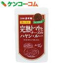 コスモ 直火焼 完熟トマトとチーズのハヤシ・ルー 110g[コスモ食品 ハヤシライスルウ]