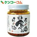あっ!食べラー油 110g[筑前たなか油屋 ラー油(辣油)]【あす楽対応】