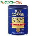 キーコーヒー スペシャルブレンド(粉) 340g[キーコーヒー(KEY COFFE) コーヒー(レギュラー)]
