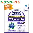 小林製薬 ブルーベリー 60粒[小林製薬の栄養補助食品]【あす楽対応】【送料無料】