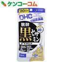 DHC 醗酵黒セサミン+スタミナ 20日分 120粒[DHC セサミン]