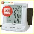 タニタ デジタル血圧計(上腕式) BP-220 パールホワイト[タニタ 上腕式血圧計]【送料無料】