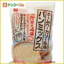 ホームベーカリー専用パンミックス 250g×4袋入/Home made CAKE/ホームベーカリー用パンミックス粉/税抜1900円以上送料無料