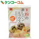 米粉の蒸しパンミックス 200g[Home made CAKE 蒸しパンミックス 米粉]【あす楽対応】
