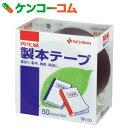 【在庫限り】ニチバン 再生紙 製本テープ 50mm 紺 BK-5019/ニチバン/製本用品/税抜1900円以上送料無料
