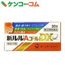 【第(2)類医薬品】新ルルAゴールドDX 30錠(セルフメデ...