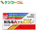 【第(2)類医薬品】新ルルAゴールドDX 90錠(セルフメデ...