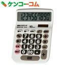ADESSO(アデッソ) やさしい電卓 ビッグサイズ YD-362[GENTOS(ジェントス) 電卓]【あす楽対応】