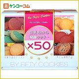 バイフィフティ 豆乳おからクッキー 7枚12袋[【HLSDU】50(バイフィフティ) 豆乳おからクッキー]