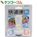 快適便利 ダブルロック 吸盤フック N-2371 アイボリー[快適便利 ゴミ袋フック]【あす楽対応】