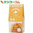 クオカ ミックス粉 北海道パンケーキミックス 200g[cuoca(クオカ) ホットケーキミックス]