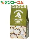 【訳あり】クオカ ミックス粉 さくさくクッキーミックス 200g[cuoca(クオカ) クッキーミックス]