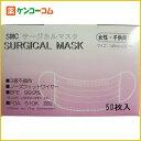 SMC サージカルマスク FDA認証 女性子供向け 白 50枚入[SMC サージカルマスク]【あす楽対応】_