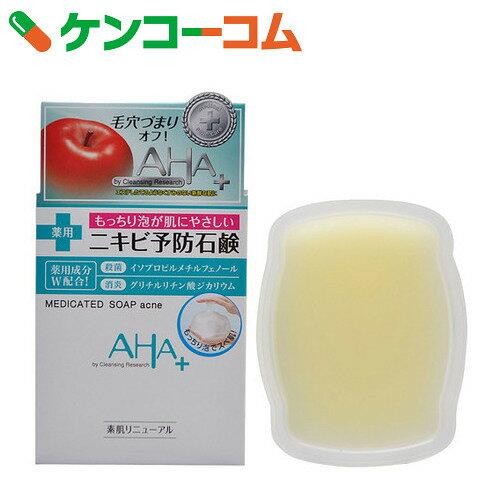 クレンジングリサーチ 薬用アクネソープ 100g[クレンジングリサーチ フルーツ酸(AHA) 石鹸 メイク落とし]【あす楽対応】
