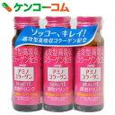 アミノコラーゲン ボーテ ドリンク 50ml×3本[アミノコラーゲン(アミコラ) コラーゲンドリンク(飲むコラーゲン)]