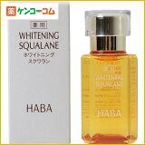 HABA(ハーバー) 薬用ホワイトニングスクワラン(化粧オイル) 30ml[【HLSDU】ハーバー研究所 HABA(ハーバー) 薬用美白美容液]
