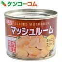 SSK マッシュルーム まるごとスライス 125g[SSK マッシュルーム(缶詰)]