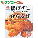 ヒガシマル 揚げずにからあげ鶏肉調味料 15g×3袋[ヒガシマル からあげ粉]
