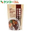 創健社 植物素材のデミグラス風ソース 120g[創健社 シチュールウ]【あす楽対応】