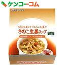 きのこ生姜スープ 10食入[生姜スープ]【あす楽対応】