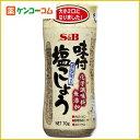 S&B 味付塩こしょう 化学調味料無添加 70g/S&Bスパイス/塩胡椒/税抜1900円以上送料無料
