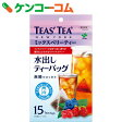 TEAS' TEA ミックスベリーティー ティーバッグ 15袋入[伊藤園 TEAS' TEA 紅茶]【あす楽対応】