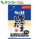 S&B 袋入り黒ごましお 30g[S&B ゴマ塩(マクロビオティック)]【あす楽対応】