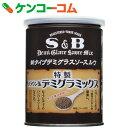 ブラウン缶 デミグラミックス 200g[S&B(エスビー) デミグラスソース]