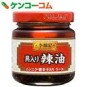 S&B 李錦記 具入り辣油 85g[S&B李錦記 ラー油(辣油)]【あす楽対応】
