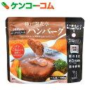 神戸開花亭 芳醇煮込みハンバーグ デミグラスソース 190g[神戸開花亭 惣菜(レトルト)]