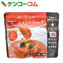 神戸開花亭 芳醇煮込みハンバーグ トマトソース 190g[神戸開花亭 惣菜(レトルト)]