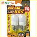 ELPA LED常夜灯 0.3W E12口金 G-1003B-2P(Y) イエロー 2個入[ELPA(エルパ) LED電球(E12 口金)]【送料無料対象外】