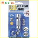 ELPA LEDキーリングライト DOP-783(W) ホワイト[【HLS_DU】ELPA(エルパ) LEDライト]【送料無料対象外】
