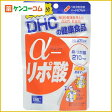 DHC α-リポ酸 60日分 120粒[DHC αリポ酸(アルファリポ酸)]【あす楽対応】