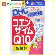 DHC コエンザイムQ10 包接体 60日分 120粒[DHC コエンザイムQ10(CoQ10)]【あす楽対応】