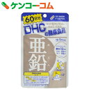 DHC 亜鉛 60日分 60粒[ケンコーコム DHC 亜鉛(ジンク)]【あす楽対応】