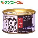 SSK 限定品 秋刀魚醤油味付け 旬 210g[SSK 缶詰]【あす楽対応】