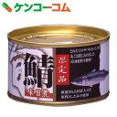 SSK 限定品 鯖味噌煮 旬 210g[SSK 缶詰 さば サバ]
