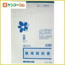 日本法令 雇用契約書 30枚/日本法令/契約書/税抜1900円以上送料無料