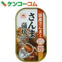 あけぼの さんま蒲焼 100g[あけぼの さんま缶(さんまの缶詰)]