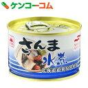 あけぼの さんま水煮 150g[あけぼの さんま缶(さんまの缶詰)]