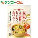 玄米と5種の穀物をおいしく食べるスープ 中華しょうゆ味 5食入[ひかり味噌 醤油 スープ]