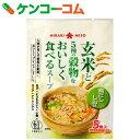 玄米と5種の穀物をおいしく食べるスープ 鶏だししお味 5食入[ひかり味噌 スープ]