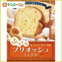 ホームベーカリー専用ブリオッシュミックス 253g/Home made CAKE/ホームベーカリー用パンミックス粉/税抜1900円以上送料無料