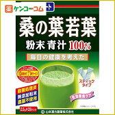 山本漢方 桑の葉若葉粉末青汁100% 2.5g×28包[山本漢方の青汁 桑青汁]【あす楽対応】